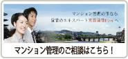 京都 賃貸マンション管理