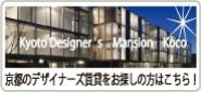 京都 デザイナーズ