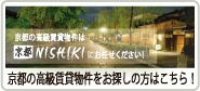 京都 高級賃貸