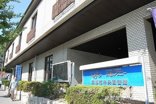 京都市中央図書館