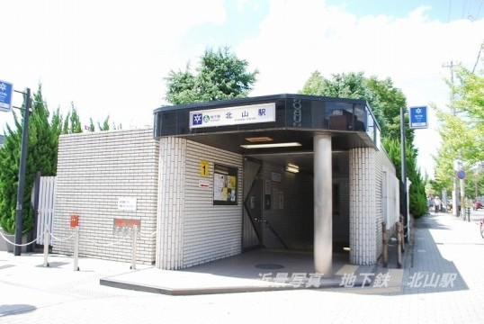 地下鉄 北山駅