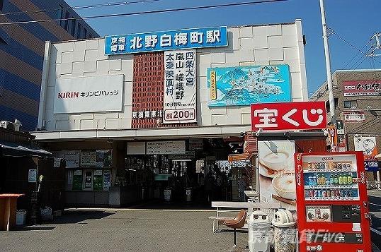 京福北野線 北野白梅町駅