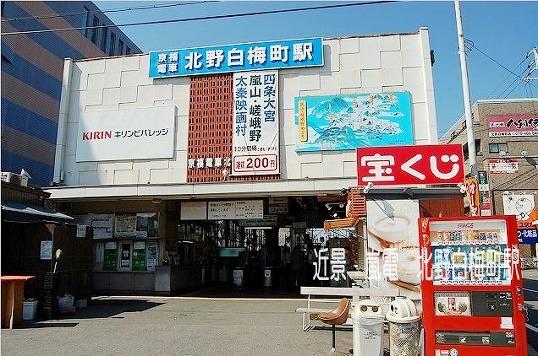 京福 北野白梅町駅
