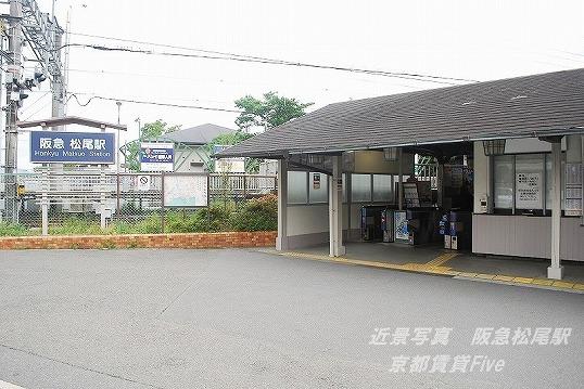 阪急嵐山線 松尾駅