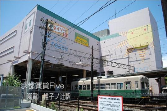 京福 帷子ノ辻駅
