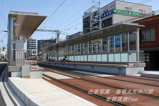 京福嵐山本線 嵐電天神川駅